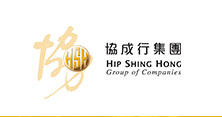 協成行集團 Hip Shing Hong Group of Companies