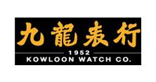 九龍表行 Kowloon Watch Co.